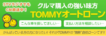 TOMMYオートローン